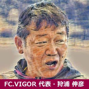 FC.VIGOR(ビゴール)代表 狩浦 伸彦