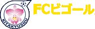FCビゴール(VIGOR)